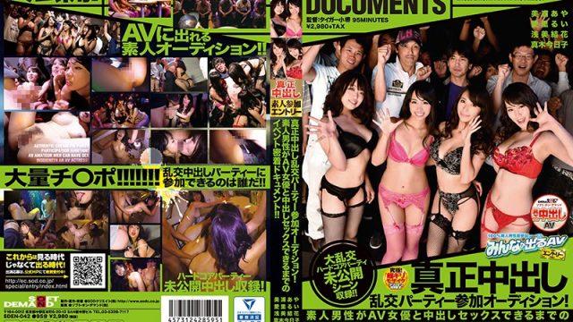 SDEN-042 free jav porn Kyoko Maki Yuka Asami A Genuine Creampie Orgy Party Audition! We Were Stuck Like Glue To This Amateur Guy As He
