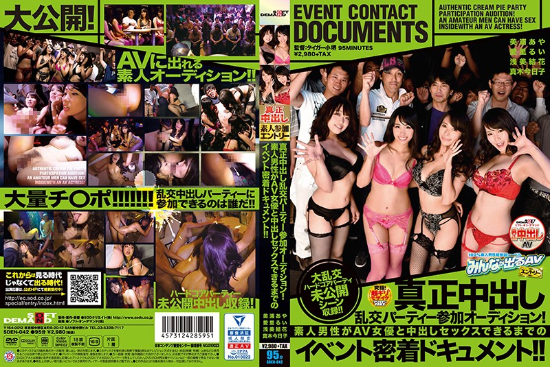 SDEN-042 free jav porn Kyoko Maki Yuka Asami A Genuine Creampie Orgy Party Audition! We Were Stuck Like Glue To This Amateur Guy As He