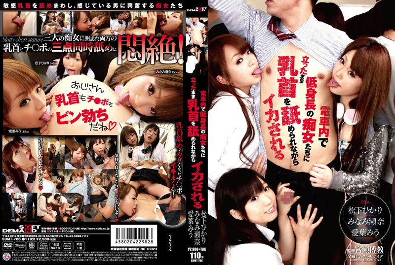 SDMT-766 japanese sex Tiny Sluts Lick Men's Nipples To Make 'Em Cum While They're Standing On The Train