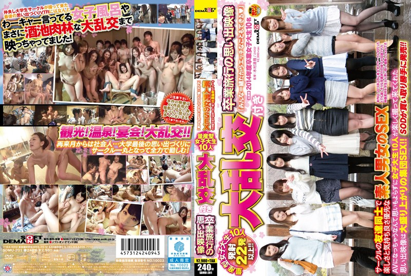"SDMU-201 jav 10 Mass-Produced College Girls: ""We're All The Same So You Can Do Whatever You Like To Us"" – Footage"