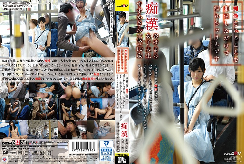 SDMU-848 free jav porn I Get Wet Just From Thinking About Getting Molested By A Molester A Molester-Loving College Girl