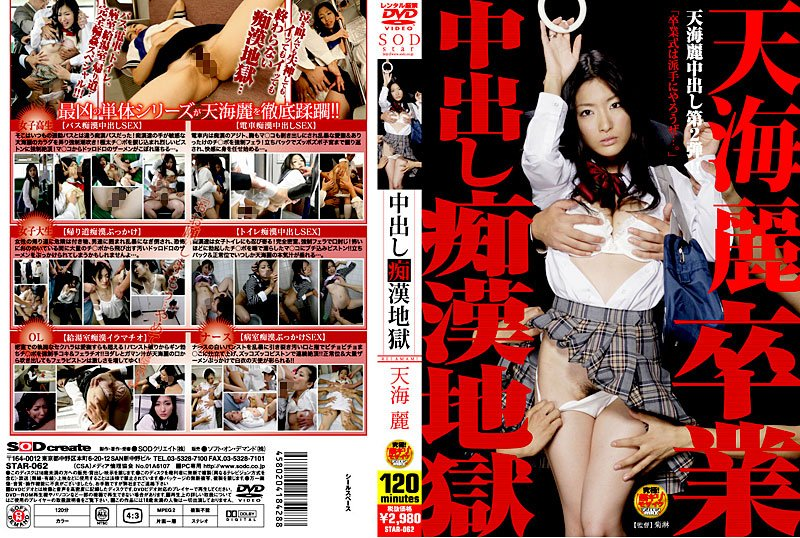 STAR-062 xxx girls Creampie Pervert Hell Rei Amami