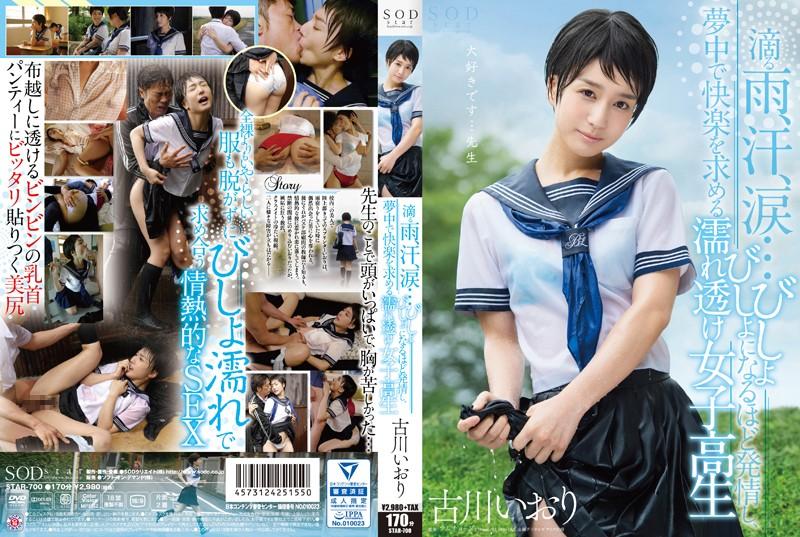 STAR-700 jav videos Iori Kogawa Iori Kogawa The Falling Rain, Sweat, And Tears… So Horny She's Drenched In Sweat And Pussy Juice,