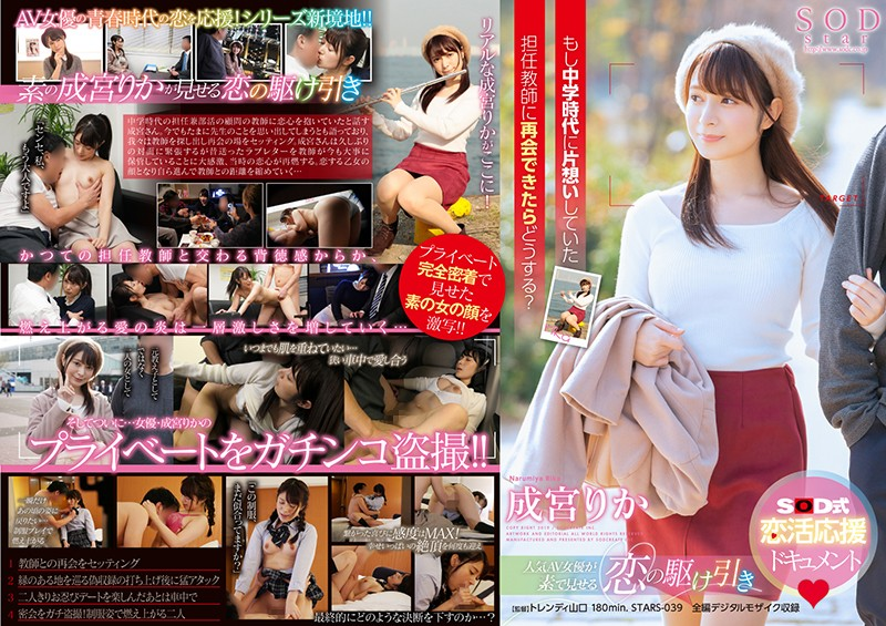 STARS-039 javhd.com What Would Happen If You Met The Teacher You Crushed On In Middle School? Rika Narumiya