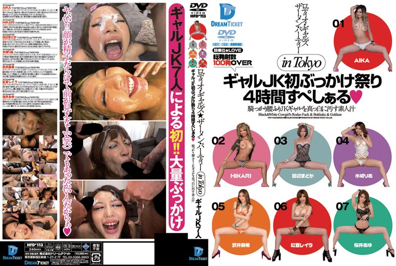 HFD-113 jav online streaming Rodeo Gals Semen Party In Tokyo – Schoolgirl Gals First Time Bukkake Fun – Four Hour Special