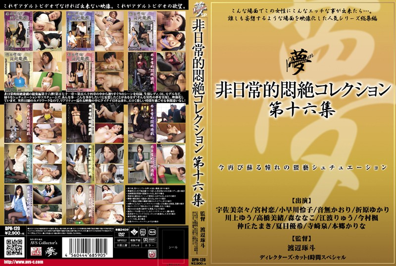DPH-120 streaming jav Unusual Agonizing Pleasure Collection   Collection 16