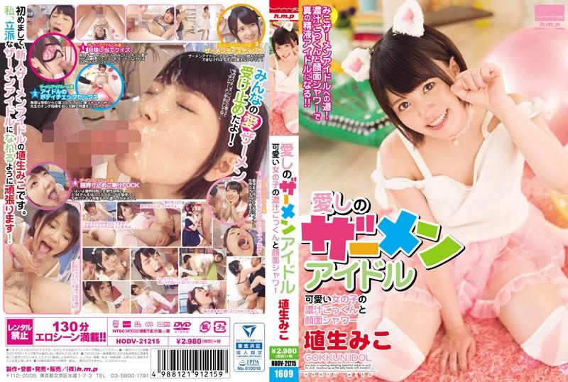 HODV-21215 jav stream Lovely Semen Idol – Cute Girl's Cum Swallowing And Facials Miko Hanyu