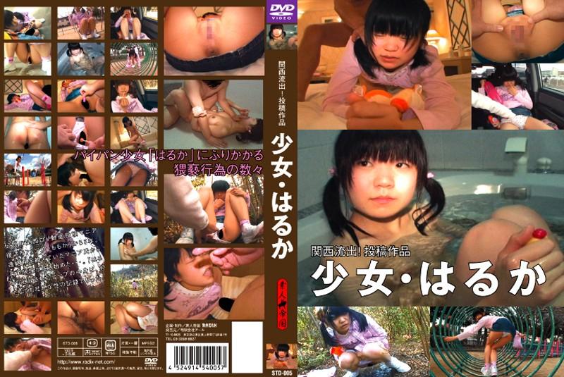 STD-005 porn jav Private Teen Girl Video was Leaked from Kansai! -Haruka