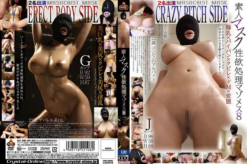 NITR-108 japan av Amateur Masks Lust 8