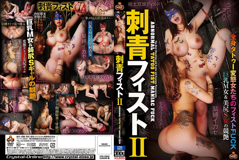 NITR-387 japanese porn movie Tattoo Fisting II