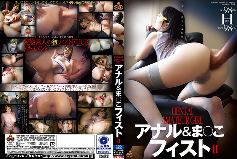 NITR-420 asian porn video HENTAI AMATEUR GIRL Anal & Pussy Fisting II