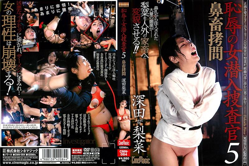 CMN-084 jav teen Disgraceful Woman Undercover Investigator 5 Pig Nose Torture Rina Fukada