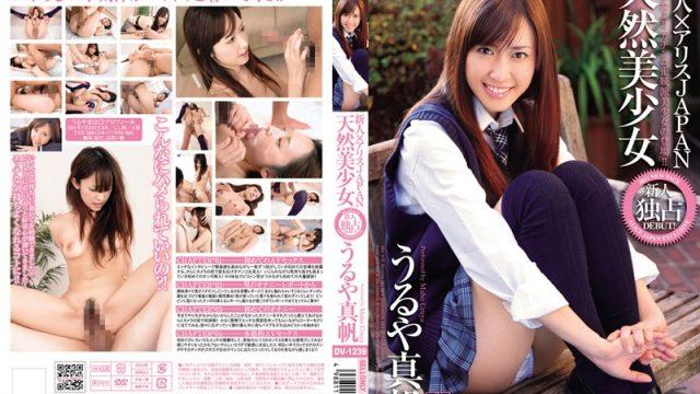 DV-1239 jav porn Fresh Face x Alice JAPAN – Maho Uruya