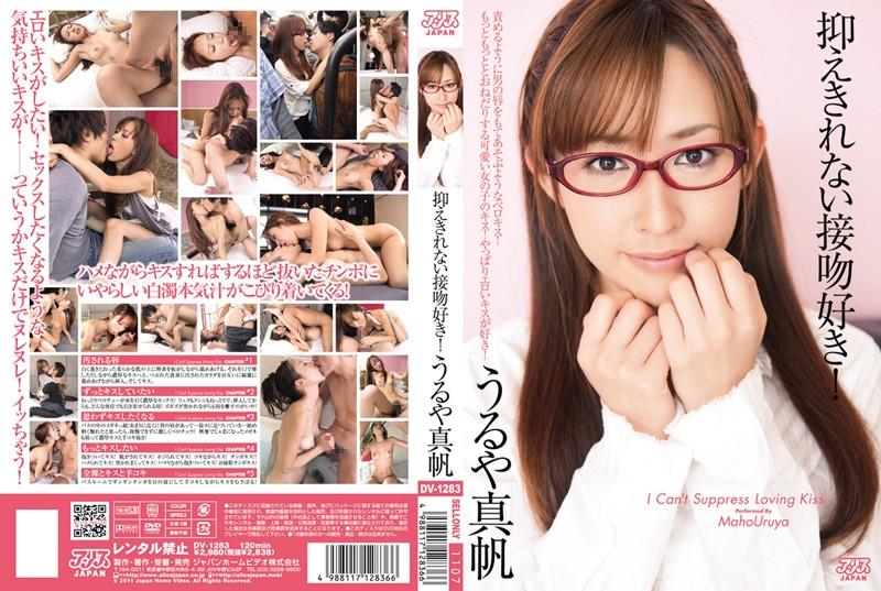 DV-1283 japanese av Irrepressible Love for Kisses! ( Maho Uruya )