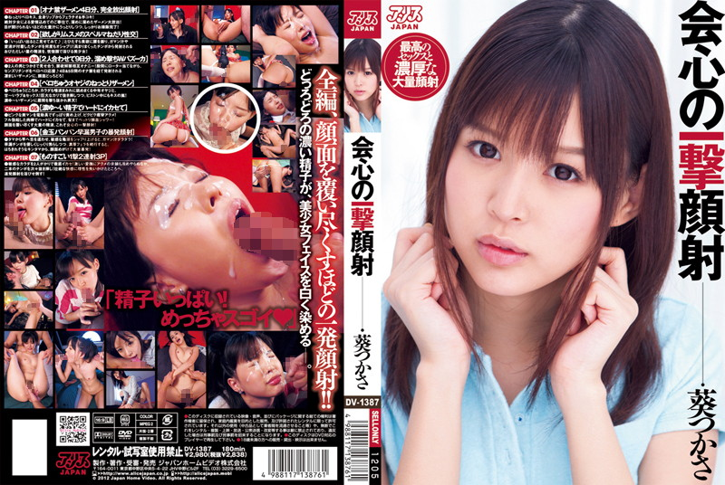 DV-1387 watch jav free Satisfactory Cum Face Tsukasa Aoi