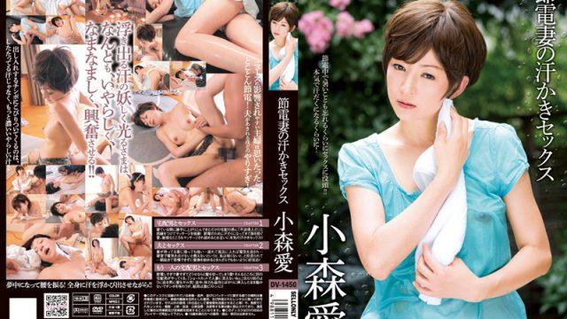 DV-1450 japanese free porn Hot, Sweaty Sex of Energy-conserving Wife, Ai Komori
