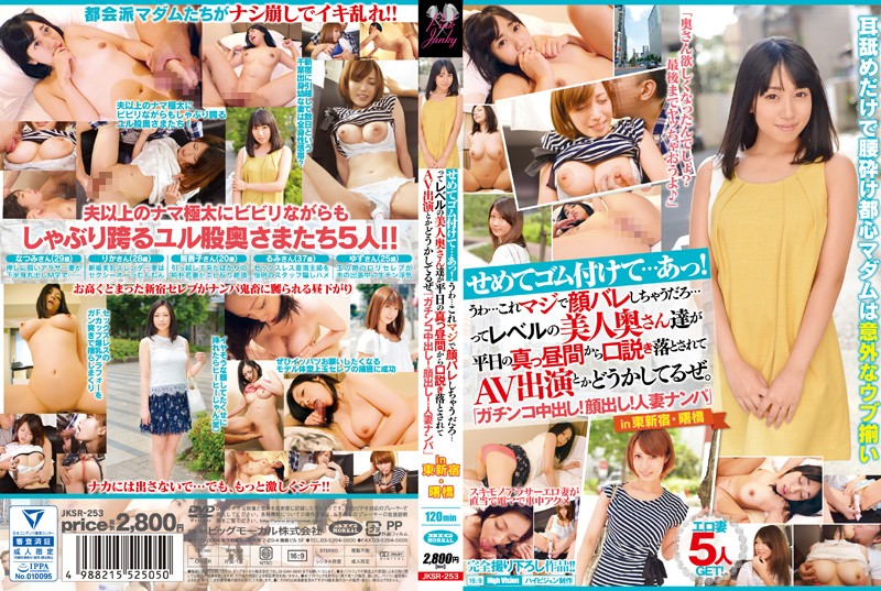 JKSR-253 jav videos At Least Put On A Condom… Ah! Hey… They Can See My Face… We Seduced High Quality Beautiful