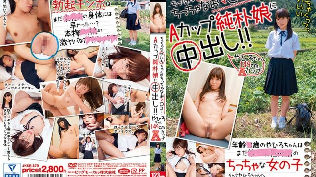 JKSR-379 jav hd Tiny Little Yahiro And Her Tiny Little Pussy… This A-Cup Sweetheart's Just Begging For A Creampie!