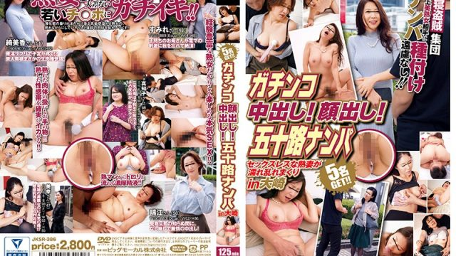 JKSR-386 japanese porn tubes Serious Creampie Sex! Faces Revealed! Picking Up Girls And Finding Fifty-Something Babes In Osaki