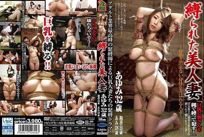 KUSR-029 watch jav free Beautiful Married Woman Bound