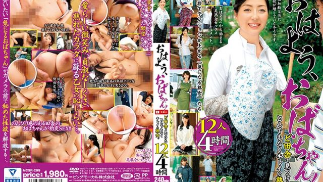MCSR-299 sex japan Nanako Fujii Ayaka Saotome Good Morning Old Lady! We Discovered This Incredibly Beautiful Mature Woman Hard At Work In The