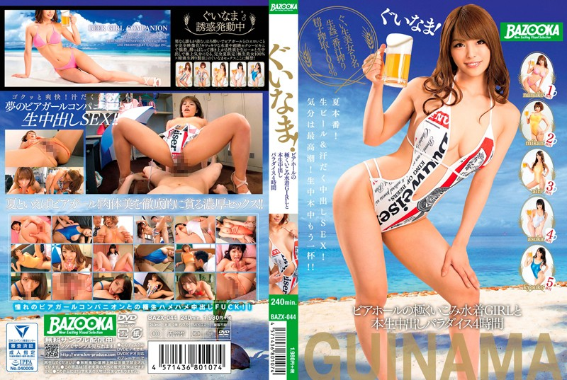 BAZX-044 japan porn Kyoko Maki Mikan Kururugi Delicious And Raw! A Girl Wearing Tight Swimsuits At A Beer Pub Gives A Creampie Raw Footage