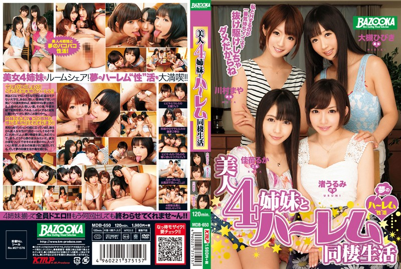 MDB-650 jav sex Harem Life With 4 Beautiful Stepsisters Hibiki Otsuki Urumi Nagisa Maya Kawamura Ruka Kanae