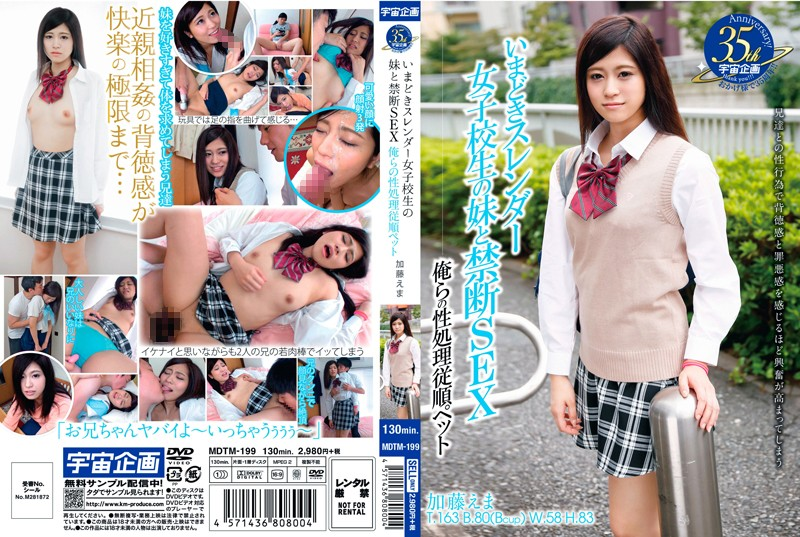 MDTM-199 stream jav Ema Maeda (Ema Kato) Forbidden Sex With A Slender Schoolgirl's Little Sister. Our Submissive Little Pet For Satisfying