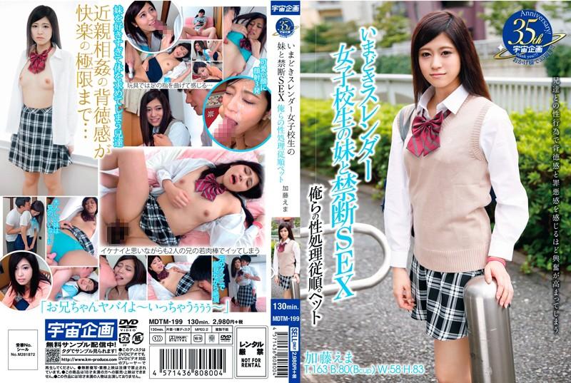 MDTM-199 stream jav Ema Maeda (Ema Kato) Forbidden Sex With A Slender Schoolgirl's Little Sister. Our Submissive Little Pet For Satisfying