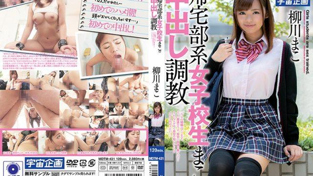 MDTM-431 JavGuru Mako Is A Schoolgirl On The Way Home Who Gets A Creampie Lesson! Mako Yanagawa