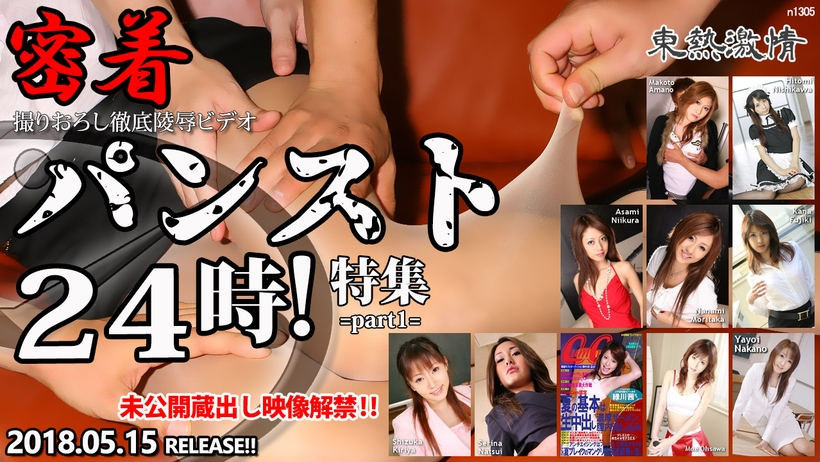 Tokyo Hot n1305 japanese sex Tokyo Hot Panty Hose Play Special =part1=
