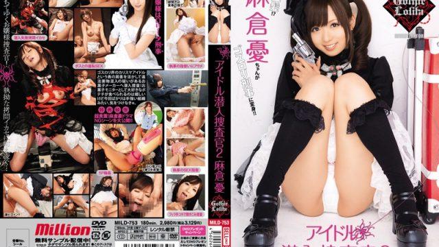 MILD-753 top jav Idol Undercover Investigation 2 Yu Asakura