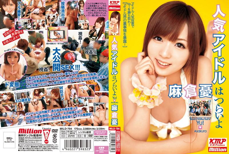 MILD-794 Javout Being a Popular Idol is Hard Yu Asakura