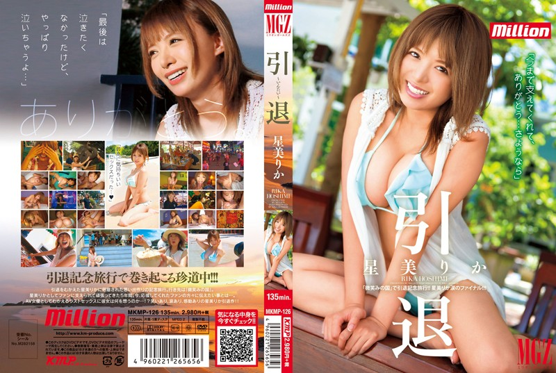 MKMP-126 jav porn Rika Hoshimi Retirement