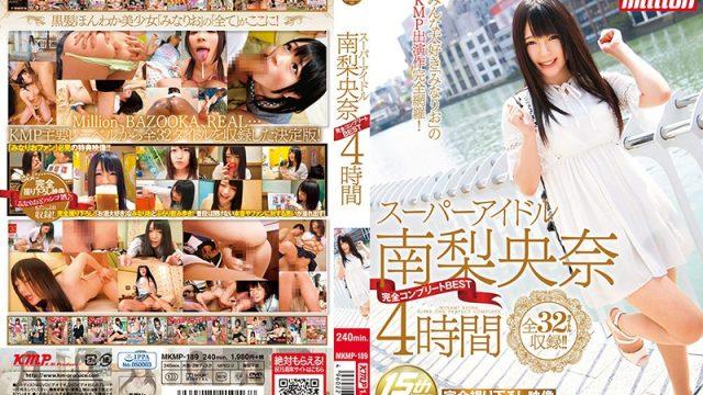 MKMP-189 KissJav Super Idol Riona Minami Complete BEST 4 Hours