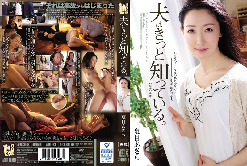 ADN-133 best jav My Husband Probably Knows. Aki Natsume