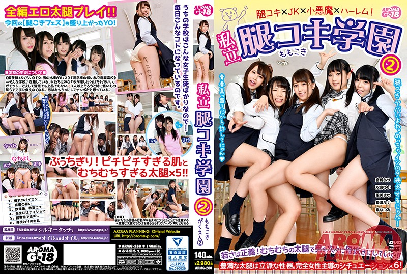 ARMG-280 best jav Private School Thighjob Sex 2