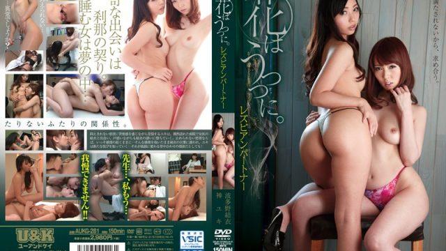 AUKG-281 watch jav online Flowers Become Reality. Lesbian Partners Yui Hatano & Yuki Jin