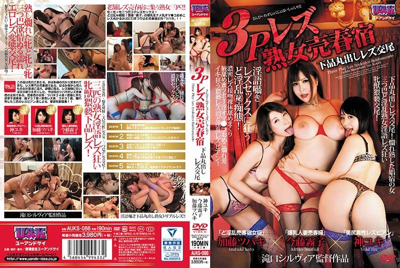 AUKS-086 jav movie 3 Way Lesbian Sex The Mature Woman Whorehouse Vulgar And Vile Lesbian Sex