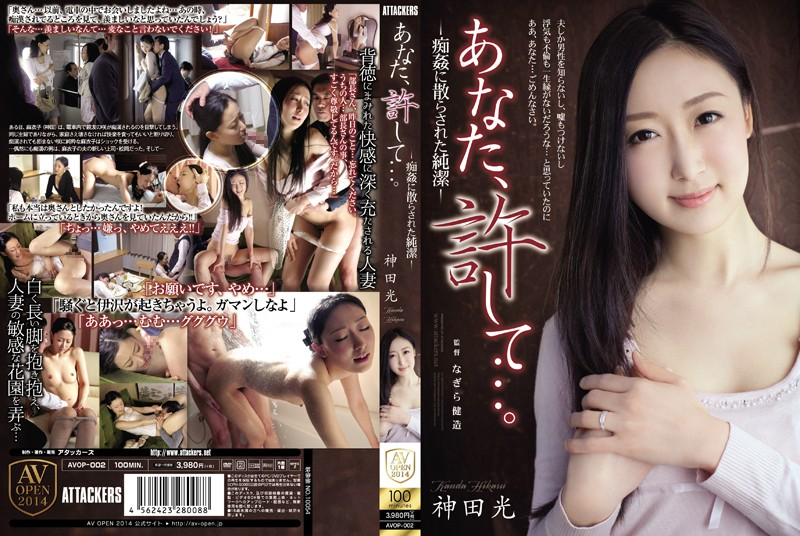 AVOP-002 JavHiHi Darling, Forgive Me… -Innocence Ruined By A Molester- Hikaru Kanda