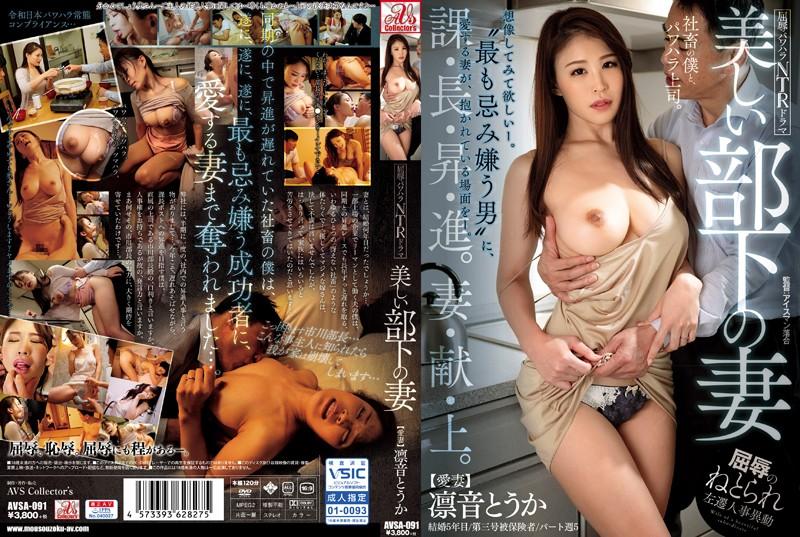 AVSA-091 japanese porn Humiliating Power Harassment Cheating Drama My Employee's Hot Wife Toka Rinne