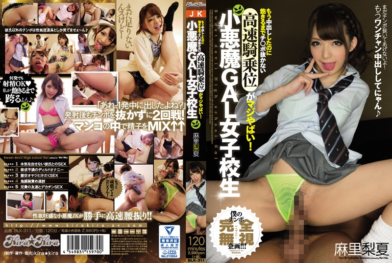 BLK-311 japanese sex videos Rika Mari I've Already Creampie Fucked Her But She Keeps My Dick Inside Her While Pumping Me With An Insanely