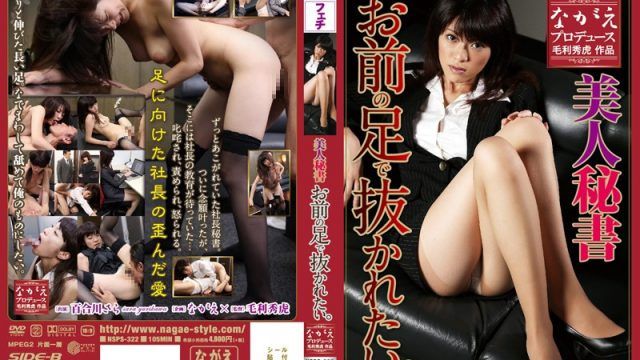 BNSPS-322 jav online Beautiful Secretary I Want To Cum To Your Legs. Sara Yurikawa