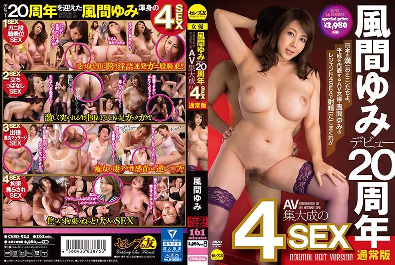 CESD-524 porn movies online Yumi Kazama Her 20th Anniversary A 4 Fuck AV Compilation Regular Edition