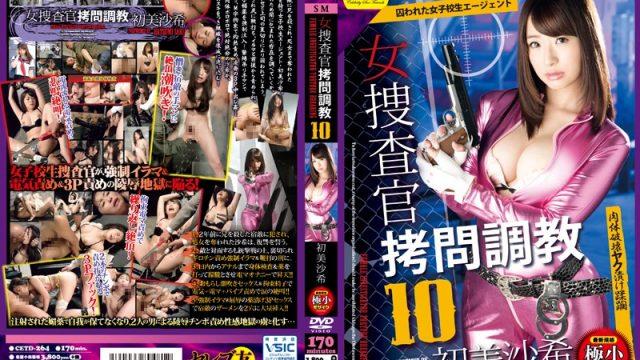CETD-264 japaneseporn Female Detective's Torture Training 10 Saki Hatsumi