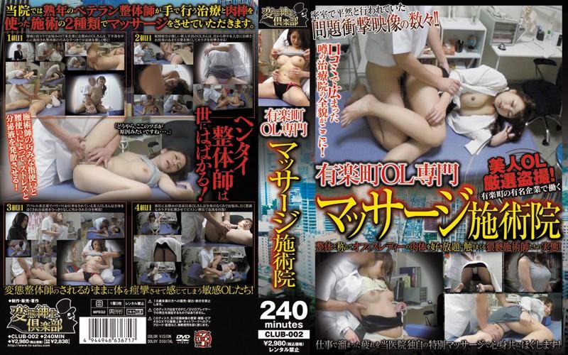 CLUB-002 jav idol Office Lady Only Massage Clinic in Yurakucho