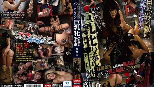 CMN-171 porn streaming An Takase Out Of The Ordinary Posted Videos The Super Heroine Live Broadcast Of A Big Tits Bitch Getting