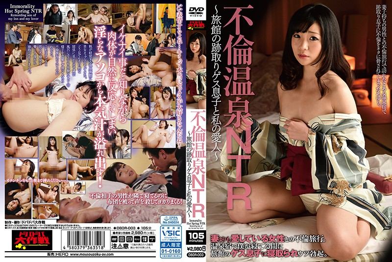 DBDR-003 japanese porn Ayuri Sonoda Adultery Hot Springs NTR The Scummy Son Who Inherited His Family's Hot Springs Inn And My Lover