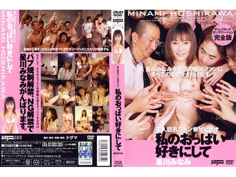 DDT-034 watch jav online Do What You Like With My Tits Minami Hoshikawa