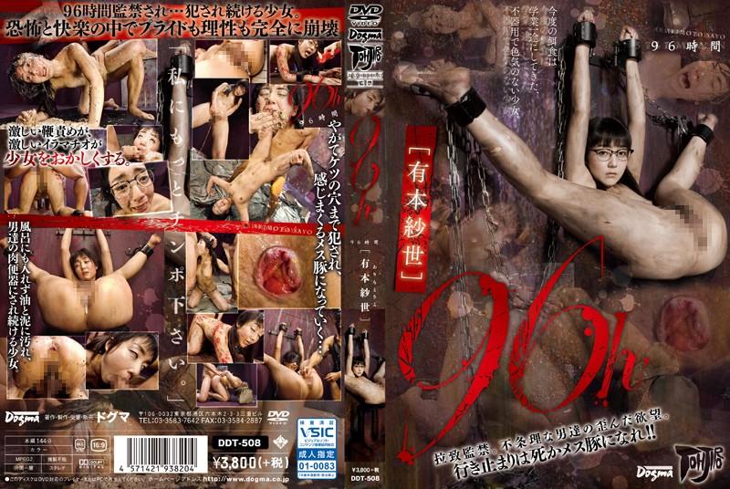 DDT-508 sex streaming 96h Sayo Arimoto